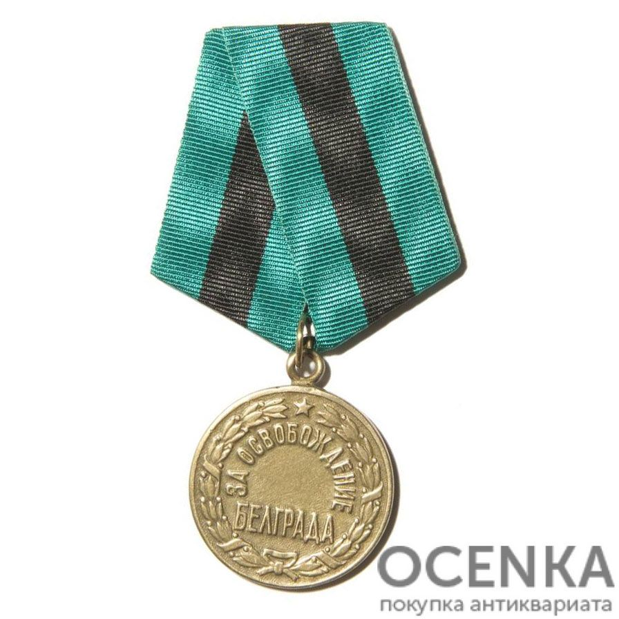 Медаль За освобождение Белграда
