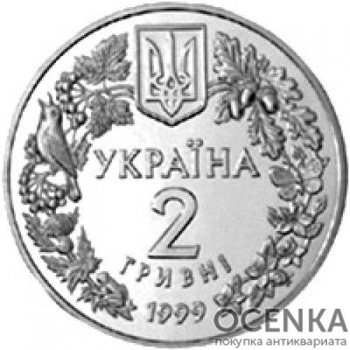 2 гривны 1999 год Любка двулистная - 1
