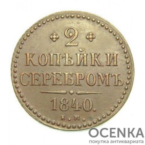 Медная монета 2 копейки Николая 1 - 6