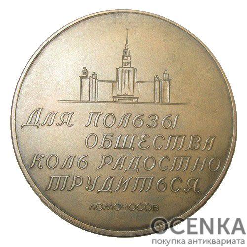 Памятная настольная медаль 250 лет со дня рождения М.В.Ломоносова - 1