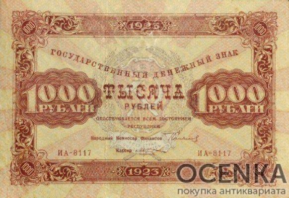 Банкнота РСФСР 1000 рублей 1923 года (Второй выпуск)