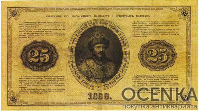 Банкнота (Билет) 25 рублей 1866-1886 годов - 1