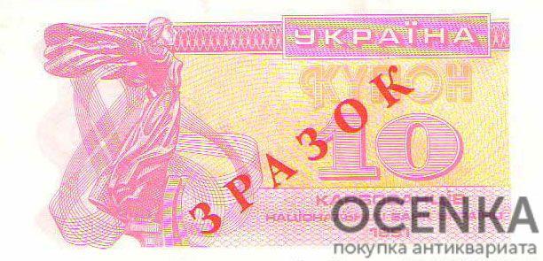 Банкнота 10 карбованцев (купон) 1991 года ЗРАЗОК (образец)