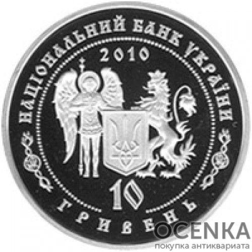 10 гривен 2010 год Гетман Даниил Апостол - 1