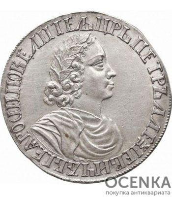 Полтина 1702 года Петр 1 - 1