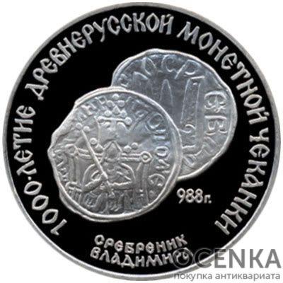 Серебряная монета 3 рубля 1988 года. Сребреник Владимира