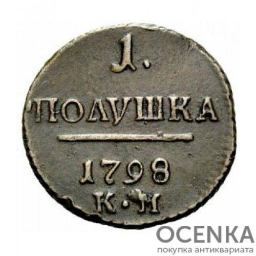 Медная монета Полушка Павла 1 - 1