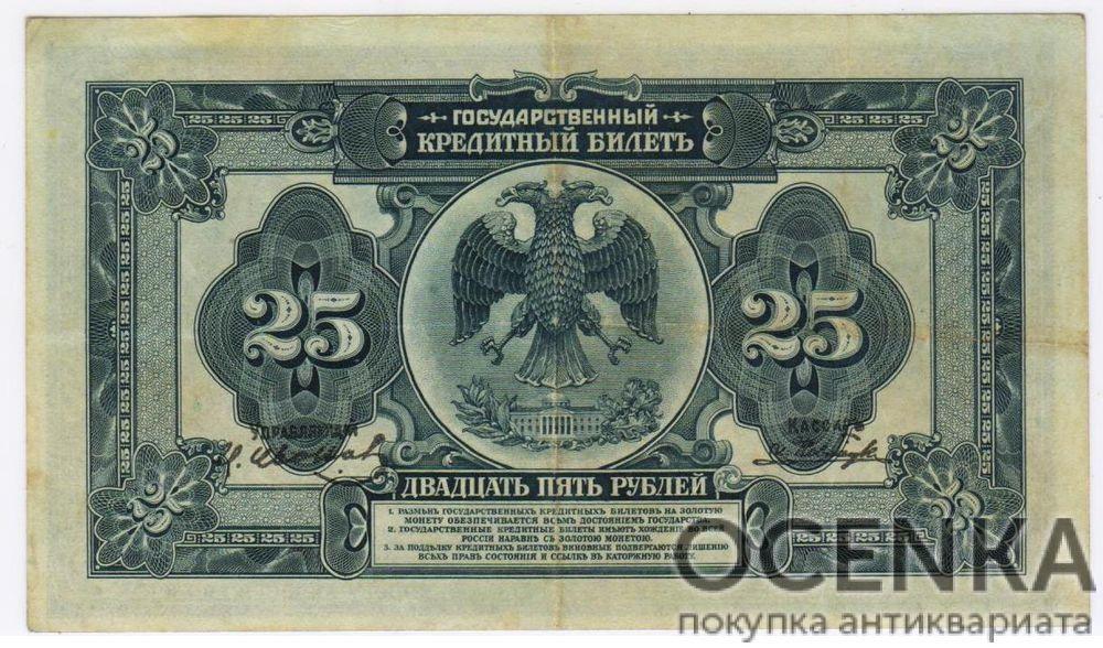 Банкнота 25 рублей 1918 года - 1
