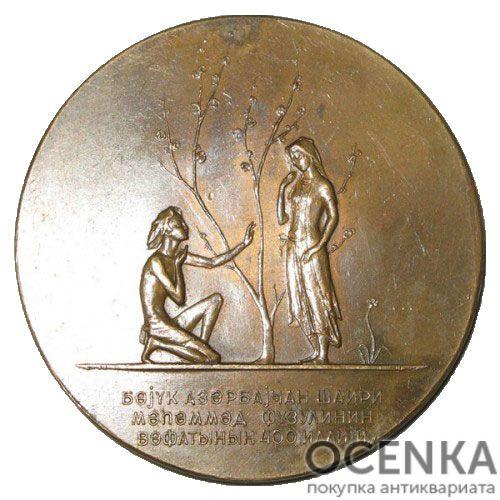 Памятная настольная медаль 400 лет со дня смерти М.С.Физули - 1