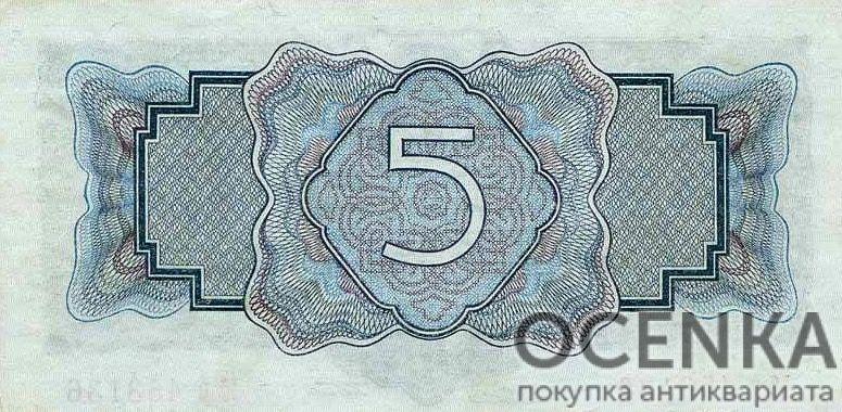 Банкнота 5 рублей 1934 года - 1