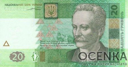 Банкнота 20 гривен 2003-2013 года