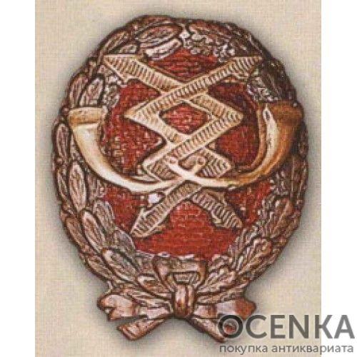 Нагрудный знак «Красного военного связиста». 1917 – 18 гг.