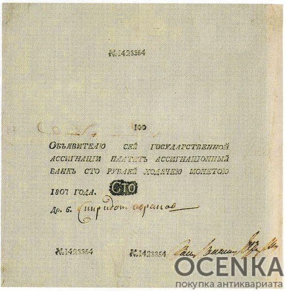 Ассигнация 100 рублей 1786-1818 годов