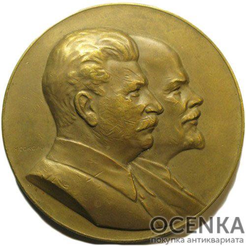 Памятная настольная медаль 20 лет Великой Октябрьской социалистической революции