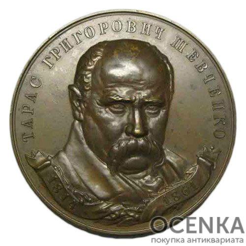 Памятная настольная медаль 125 лет со дня рождения Т.Г.Шевченко