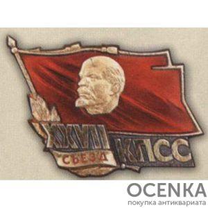 Знак (жетон) делегата XXVII съезда КПСС. 1986 г.