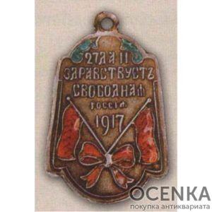 Жетон (знак) «Да здравствует свобода» 27 февраля. 1917 г.
