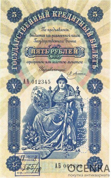 Банкнота (Билет) 5 рублей 1898-1903 годов