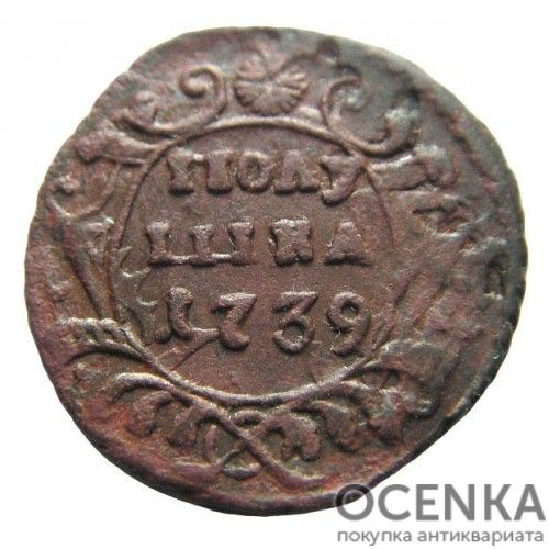 Медная монета Полушка Анны Иоанновны - 3