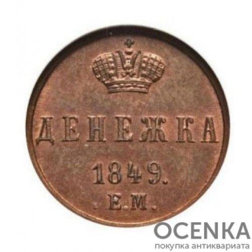 Медная монета Денежка Николая 1