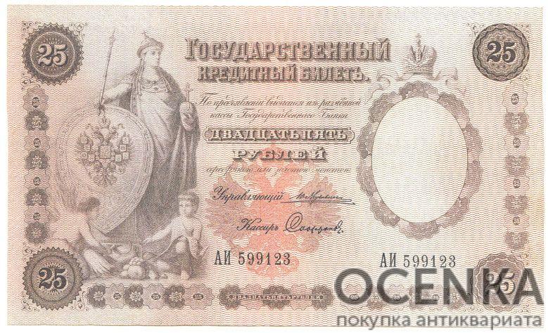Банкнота (Билет) 25 рублей 1892 год