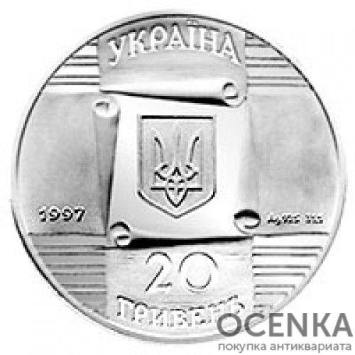 20 гривен 1997 год Киевская контрактовая ярмарка - 1