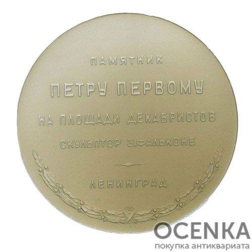 Памятная настольная медаль Ленинград. Памятник Петру Первому на площади Декабристов - 1