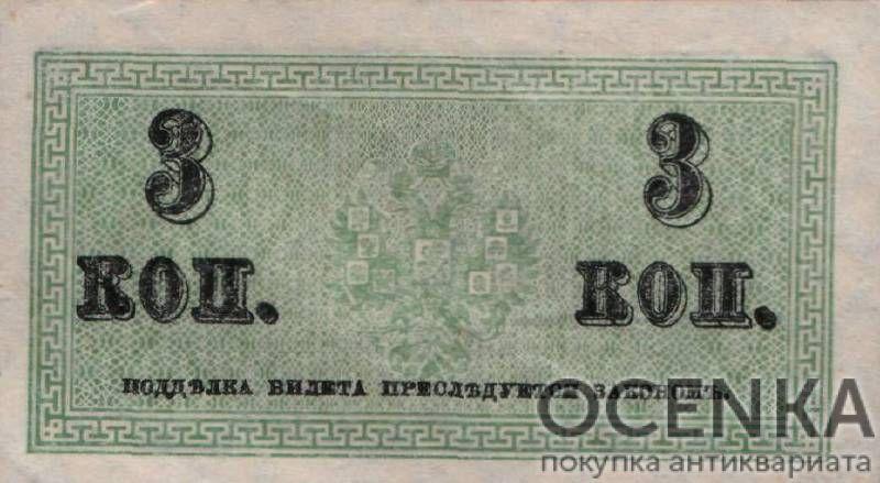 Банкнота (Билет) Казначейские 3 копейки 1915-1917 года - 1