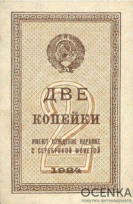 Банкнота 2 копейки 1924 года
