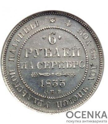 Платиновая монета 6 рублей 1833 года
