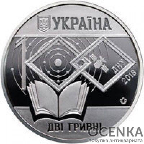2 гривны 2018 год 100 лет Днепровскому национальному университету имени Олеся Гончара - 1
