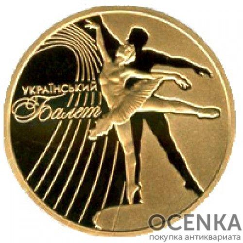 50 гривен 2010 год Украинский балет