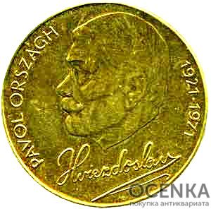 Золотая монета 50 Крон (50 Korun) Чехословакия - 1