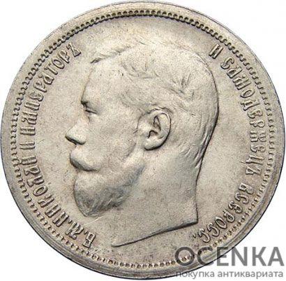 50 копеек 1899 года Николай 2 - 1