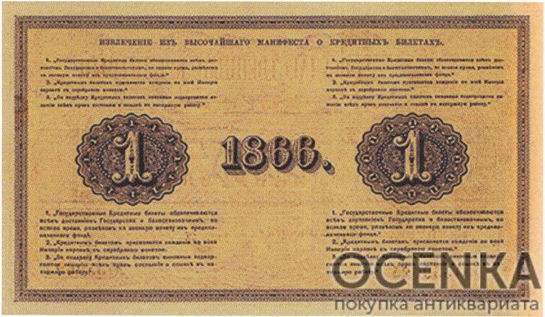 Банкнота (Билет) 1 рубль 1866-1886 годов - 1