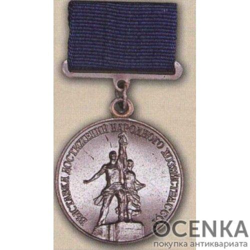 Серебряная медаль лауреата ВДНХ. 1990 – 91 гг.