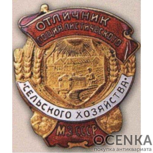 Министерство земледелия СССР. 1946 – 53 гг.