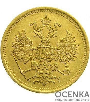 5 рублей 1884 года Александр 3 - 1