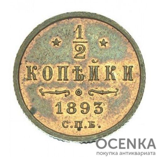 Медная монета 1/2 копейки Александра 3 - 4