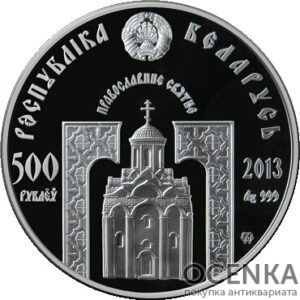 Серебряная монета 500 Рублей Белоруссии