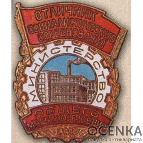 Министерство общего машиностроения. «Отличник соцсоревнования». 1955-57 гг.