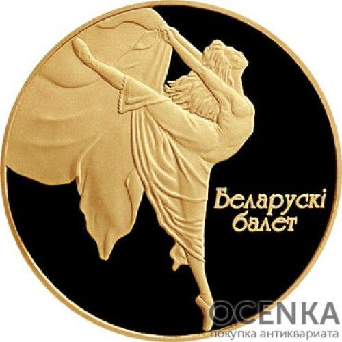 Золотая монета 200 рублей Белоруссии - 5