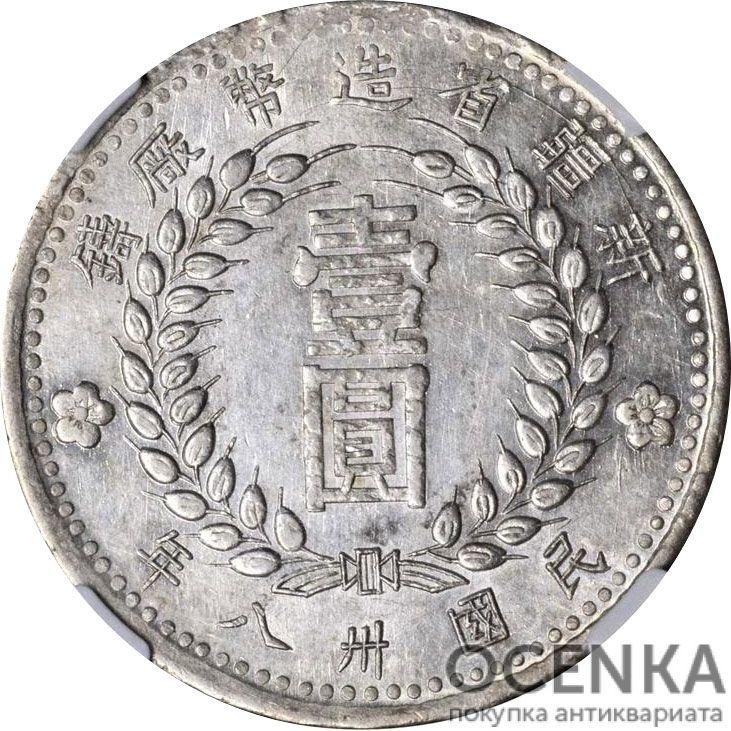 Серебряная монета 1 Юань (1 Yuan) Китай - 1