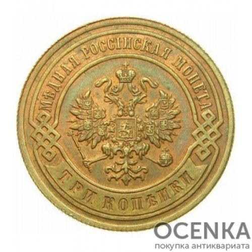 Медная монета 3 копейки Александра 3 - 5
