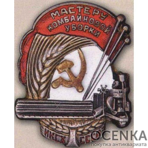 Наркомсовхозов СССР (НКСХ). «Мастеру комбайновой уборки»