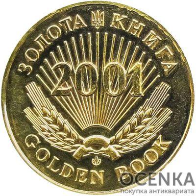 Медаль НБУ Золотая книга. 10 лет независимости 2001 год