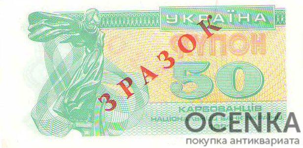 Банкнота 50 карбованцев (купон) 1991 года ЗРАЗОК (образец)