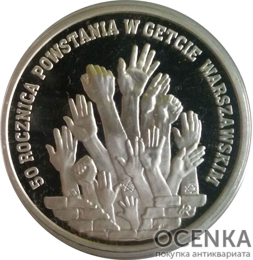 Серебряная монета 300 000 Злотых (300 000 Złotych) Польша - 3