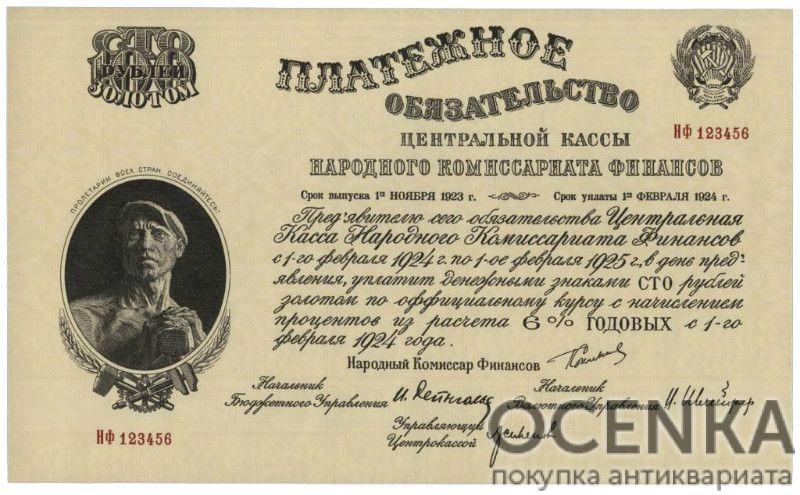 Банкнота 100 рублей 1924-1929 года