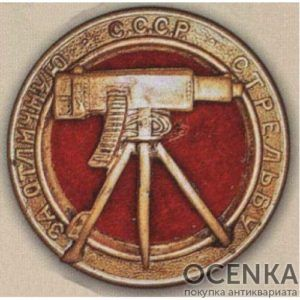 Нагрудный знак «За отличную стрельбу из пулемета» для пулеметных частей. 20-е гг.